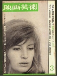 Monica Vitti 1965 Japan Magazine Film di Michelangelo Antonioni